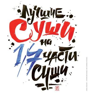 Леттеринг Анны Редько, выполненный по заказу ТРК МЕГА