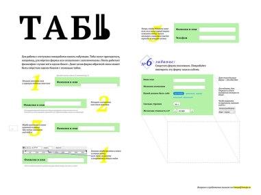 Задачник для веб-дизайнеров, переходящих с Фотошопа на Индизайн