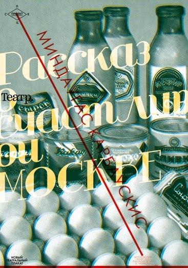 10 лучших плакатов Игоря Гуровича.