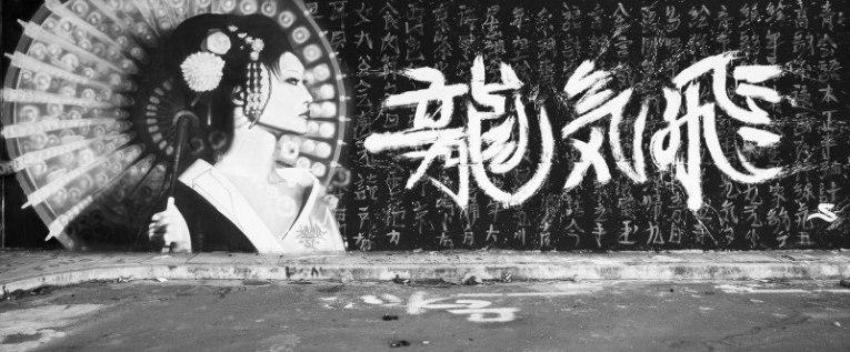 Урбанистская каллиграфия Саймона Силадиса