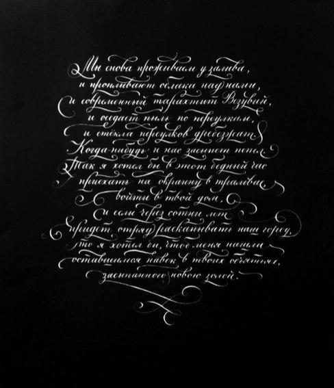 Леттеринг и каллиграфия Ксении Белобровой