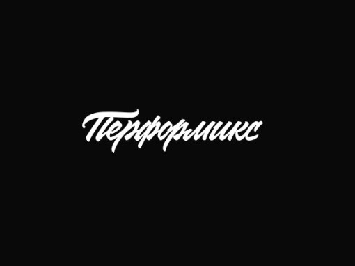 Логотипы Сергея Шапиро