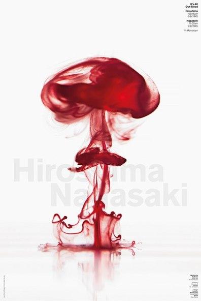 Плакат «70 лет трагедии Хиросимы и Нагасаки»
