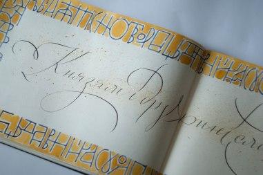 Каллиграфический скетчбук сестёр Лопухиных
