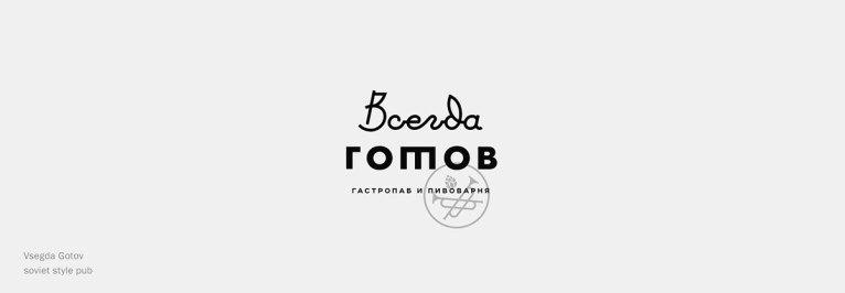 Логотипы Александра Ягузы и Александра Лохматова из Ростова-на-Дону
