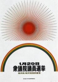 Yusaku Kamekura 3