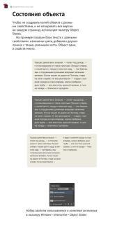 Короткие подсказки, облегчающие работу в «Индизайне»