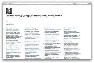 Советы дизайн-бюро Горбунова