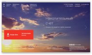 Новый сайт Альфа-Банка от Студии Лебедева