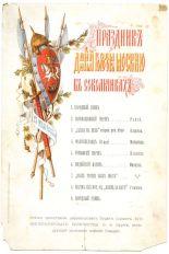 Русские банкетные меню и программы мероприятий конца 19 века