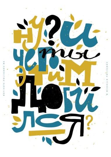 Плакаты Михаила Поливанова «Мотивация, которую мы заслужили», часть 2
