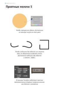 Простые и неочевидные приемы в «Иллюстраторе» — 3