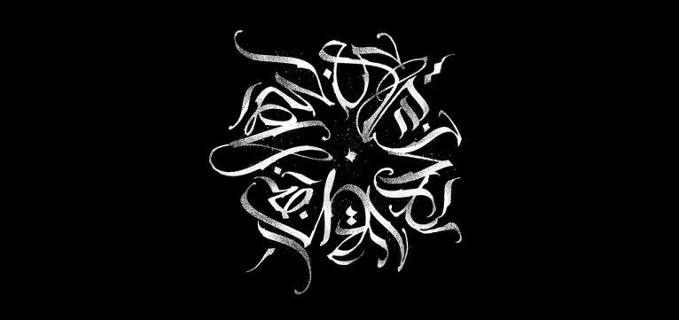 Современная готическая каллиграфия Покраса Лампаса
