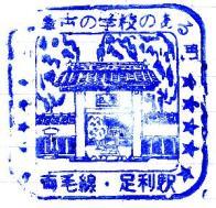 Коллекция памятных ЖД-штапмов из Японии