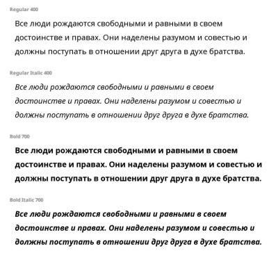 Шрифт для всех языков