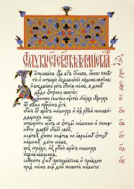 Каллиграфическая история Руси и Западной Европы