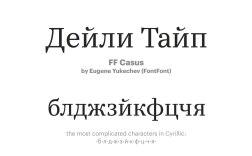 Все кириллические шрифты 2017 года