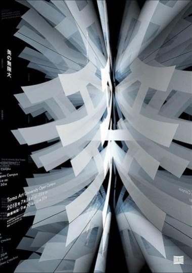 Плакаты открытого кампуса Tama Art University в Токио