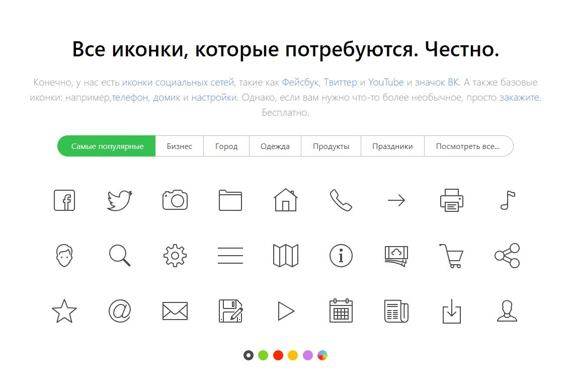 26 наборов бесплатных контурных иконок за 2017 год | 771x1133