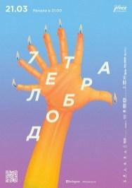 Плакаты петербуржского дизайнера Саши Берсыма