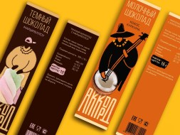 Дизайн упаковки шоколада «Аккорд»