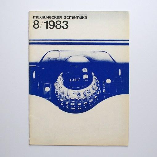 Обложки советского журнала Журнал «Техническая эстетика»
