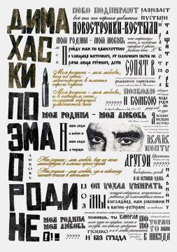 Плакаты, выбранные на выставку «44 кириллических типографических постеров» (44 Cyrillic Typo Posters)