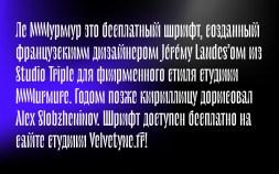Новый бесплатный акцидентный шрифт с кириллицей Le Murmure