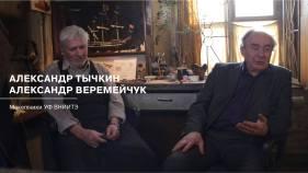 Шрифт StudioSans в документальном фильме «Техническая эстетика»