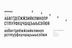 Новый шрифт «RF Takt» — узкий геометрический гротеск с кириллицей с закрытой формой знаков