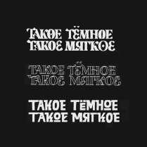 Леттеринг Ольги Паньковой — преподавателя и шрифтового дизайнера из Москвы