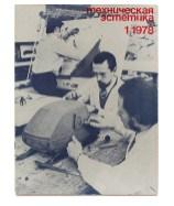 Техническая эстетика: эпизоды из жизни легендарного бюллетеня