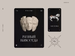 Pinatri web-book — интерактивный сайт и печатная версия книги со стихами Сергея Соколовского