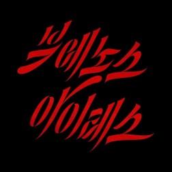 Леттеринг и типографика корейской студии Zesstype
