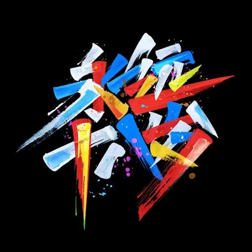 Иероглифическая каллиграфия китайского дизайнера под псевдонимом KONGNOK