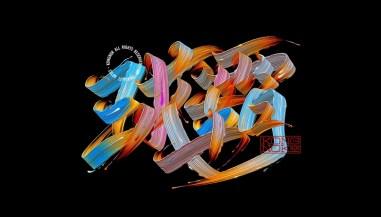 Трёхмерная каллиграфия китайского дизайнера под псевдонимом KONGNOK