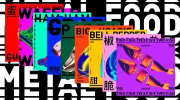 Кислотное 3D в экспериментальных плакатах-обложках китайского дизайнера Чена Цзюньсяня