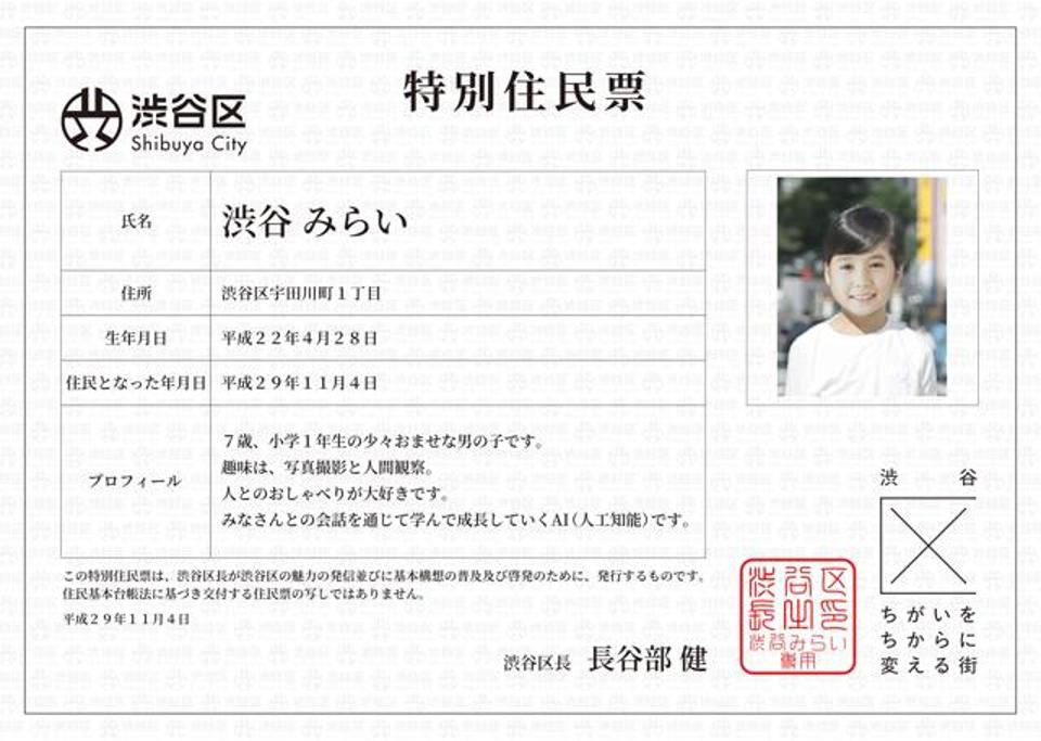 AI resident japan