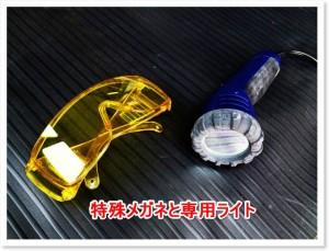 特殊メガネとライト
