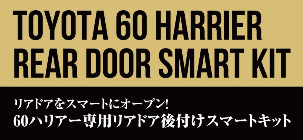 60ハリアー専用リアドアスマートキット HAR-SMK001取付説明