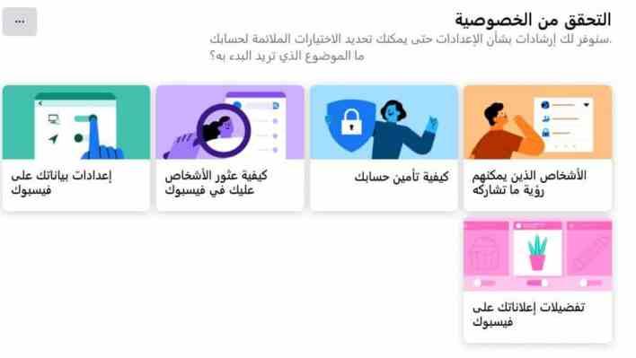 محدود کردن جمع آوری اطلاعات شخصی در فیس بوک استفاده از حساب فیس بوک خود را برای ورود به سایر سرویس ها متوقف کنید