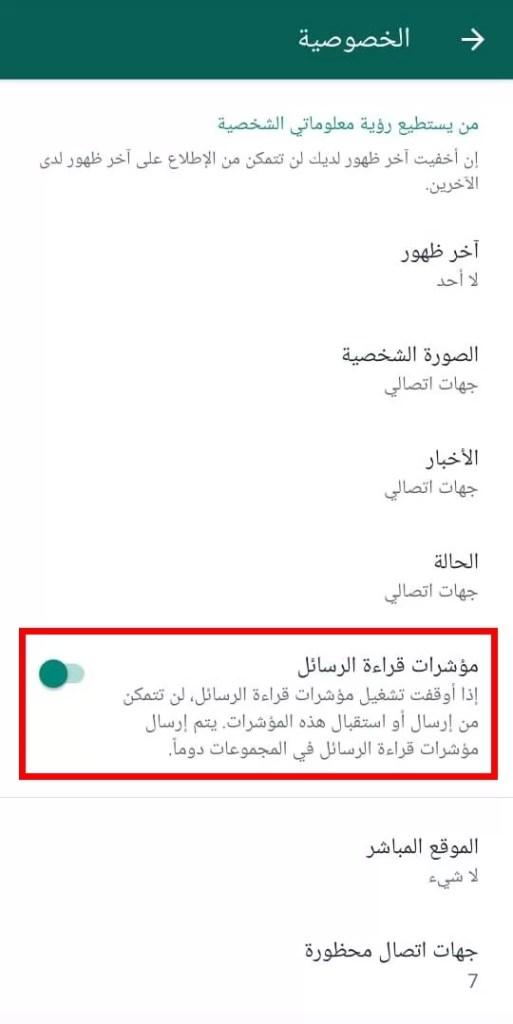 الخصوصية Whatsappالواتساب 1