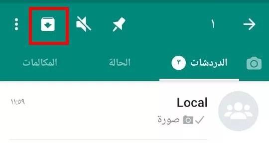 الإعدادات الخصوصية whatsapp Archive