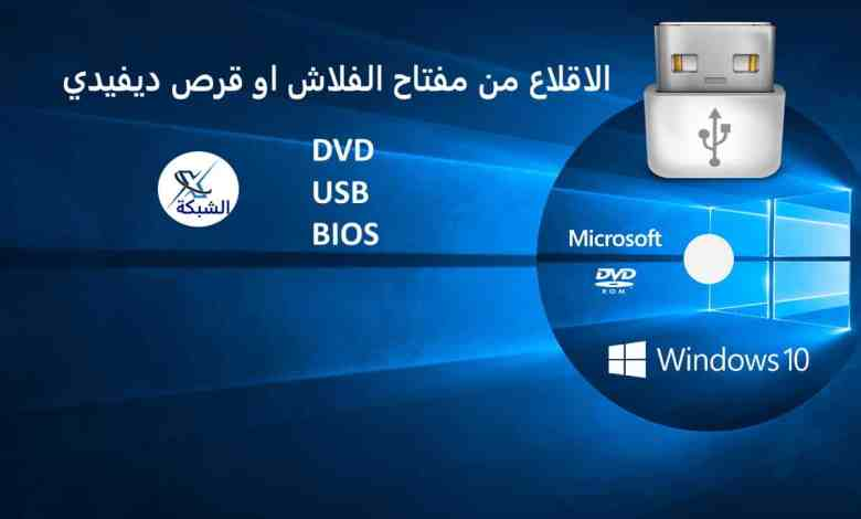 install windows from dvd or usb setting bios