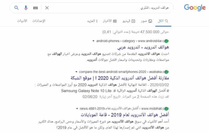 Android جستجوی Google را بخرید