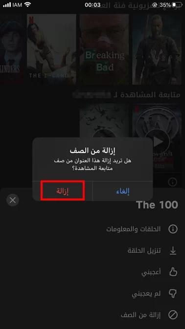 چگونه می توان نمایش ها را از لیست تماشای Netflix حذف کرد