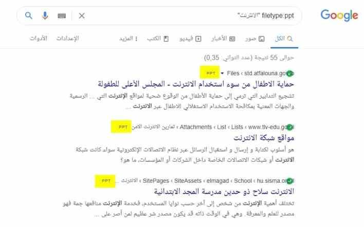 جستجوی اینترنتی، جستجو در اینترنت