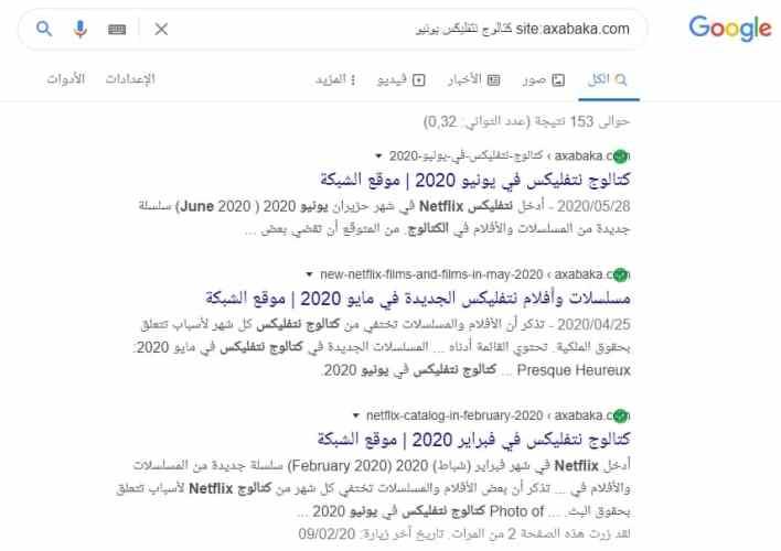 سایت axabaka com فهرست Netflix ژوئن جستجوی Google