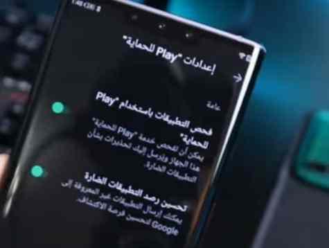 حل مشكلة حماية Play في اجهزة هواوي Google Play Protect