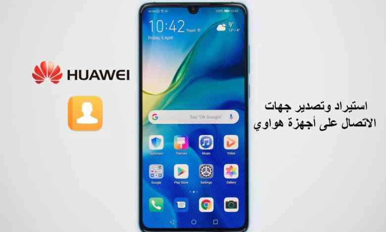 Huawei Android import export contacts - استيراد وتصدير جهات الاتصال